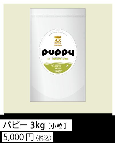 パピー3kg