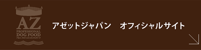 アゼットジャパンオフィシャルサイト